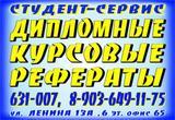 СТУДЕНТ-СЕРВИС - это помощь студентам в Смоленске